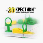 Система Выравнивания Плитки-3DKrestiki