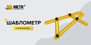 3D Metr-Шаблометр
